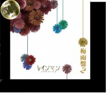 $レインマン ハル official blog