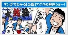 マグロ解体師への道!