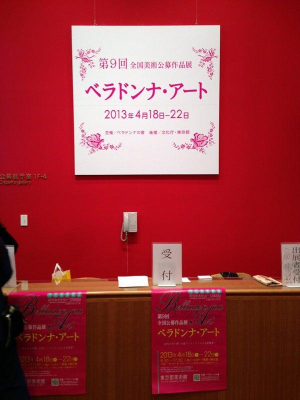 ベラドンナアート展東京都美術館