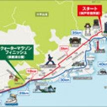 神戸マラソンが参加者…