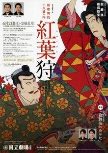 7月から9月の歌舞伎座公演、演目、配役など速報|はじめての ...