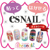 AIKOChesnail