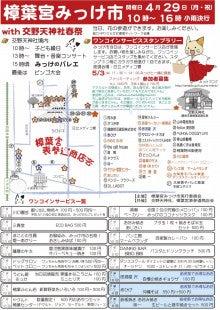 みっけブログ&地域活性 ( 手作り市 / 大阪 / 枚方 / 樟葉 )