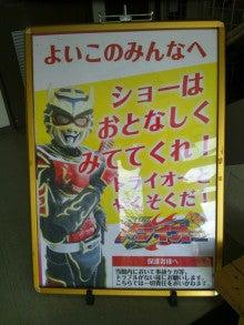 浪速伝説トライオー おーきに!MY-DO(まいど)情報局-福田地域会館ショー4