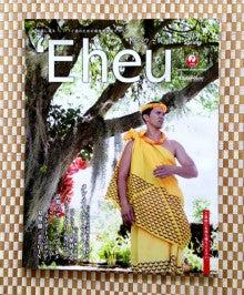 心とカラダが元気になる 「楽園サプリ」 by Moe Hawaii-エヘウ '13 春号 表紙
