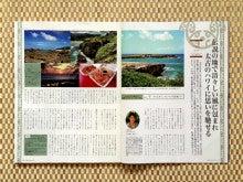 心とカラダが元気になる 「楽園サプリ」 by Moe Hawaii-エヘウ '13 春号 記事