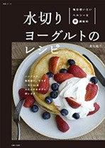 『水切りヨーグルトのレシピ(主婦と生活社)』(2012年3月23日より全国書店で発売中)