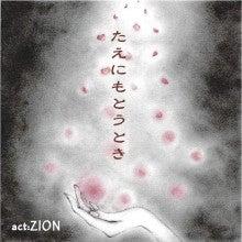 $Atelier ZION