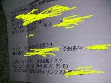 あゆ好き2号のあゆバカ日記-IMG_20130423_192840.jpg
