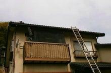 松江市FP不動産コンサルティングが、楽しい住まい・暮らしづくりを応援します!@濱名毅行(はま8さん)-我が家の瓦点検。