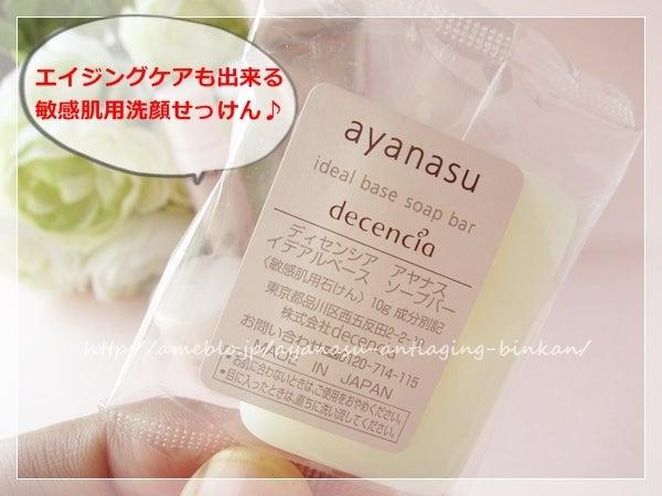 【ディセンシア】敏感肌と乾燥肌でも使えるコスメブランド【アヤナス】-アンチエイジング+敏感肌用石けん
