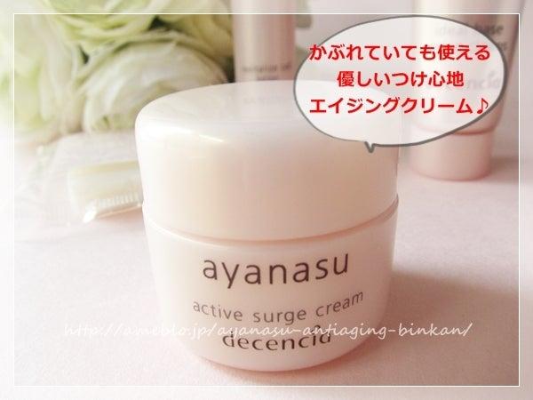 【ディセンシア】敏感肌と乾燥肌でも使えるコスメブランド【アヤナス】-かぶれていても使える優しいエイジングクリーム