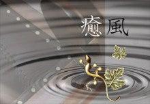 anetaka-blog-10周年記念イベント-癒風