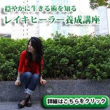 鑑定・天然石・レイキ・スピリチュアル塾☆心体美ヒーリングsalonインカローズ