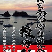 大室南部神楽祭!!!…