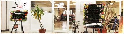 $CLESC' (クレス) 美容室 Swell店のブログ 東京 板橋 スウェル