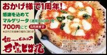 石窯ピザ丸のブログ No Pizza, No Life.