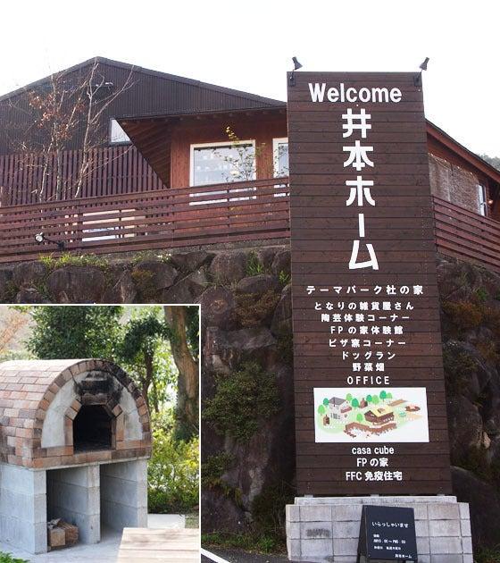 井本ホーム