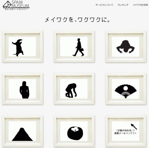 $(足跡の足跡)めんたる系-SPAM MUSEUM