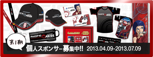 PACIFIC 攻殻機動隊ARISE OFFICIAL BLOG-バナー