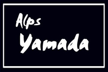 $アルプスヤマダ理容館ブログ ~山あり田んぼあり~-ロゴ
