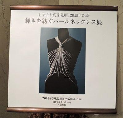 東京で着物ライフを楽しむ会 ~東京きものライフ~-パールネックレス展