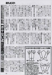西村nyudow入道のブログ-asi 05