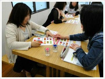 カラーを学ぼう!活かそう! ハッピーカラーライフ研究室 足立区・北千住-プチカラーセミナー