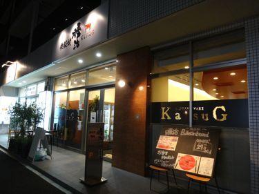 横浜発 驢馬人の美食な日々-KatsuG