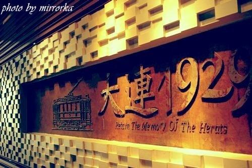 中国大連生活・観光旅行ニュース**-大連1929 港湾広場 15庫