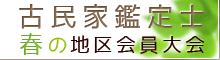 $古民家鑑定士【事務局】-2013春の地区会員大会