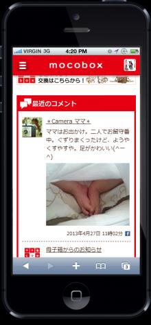 母子箱(もこぼっくす・mocobox)ブログ