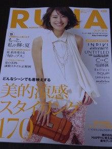 神戸のカラーリスト スタイリスト  トータル素敵プロデューサー☆みつこのブログ-RUNA夏号