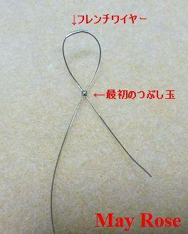神戸アクセサリー教室May Rose☆初心者でも安心!趣味からアクセサリー資格取得・
