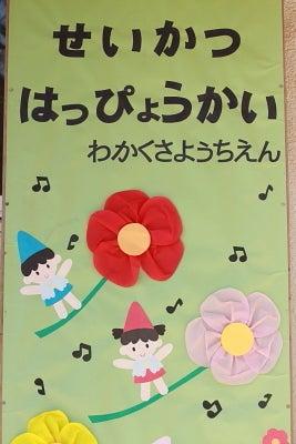 若草幼稚園-生活弐18