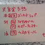 第13武 天皇賞(春…