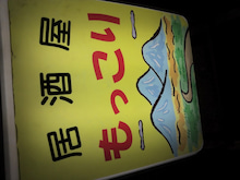 """$~執事の""""あぁ使用人の日々""""~-NCM_0231.JPG"""