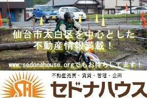 バイク買取・仙台リバイクのブログ