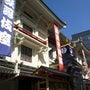 本日、新歌舞伎座柿落…
