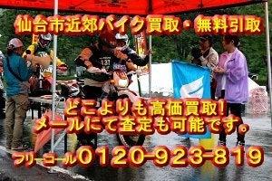$バイク買取・仙台リバイクのブログ