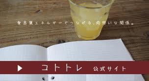 吉井春樹のコトトレ ~愛コトバのレシピ~-コトトレ公式サイト