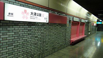 おやまのしゅっぽ 出発進行~♪-大濠公園駅