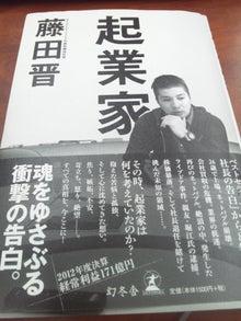 日本の国際化に貢献するGTN社長のブログ-起業家