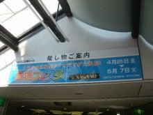 あゆ好き2号のあゆバカ日記-イベント