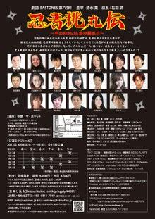 eastonesのgo!go!日記