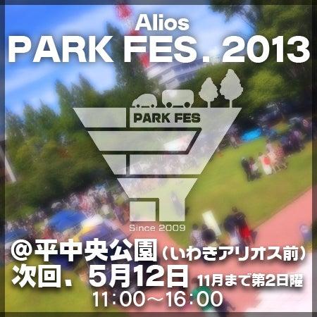パークフェス - Alios Park Fes -