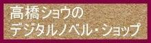 小説家・高橋ショウの小説の間-DNS