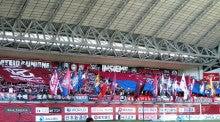 $ファジアーノスタッフのブログ-4月28日アウェイ神戸戦ゴール裏