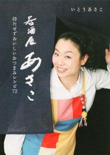 $いとうあさこ オフィシャルブログ powered by ameba-居酒屋あさこ