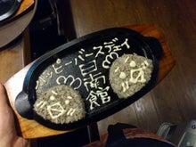 日南館本館のブログ